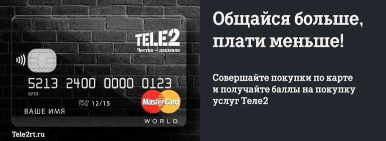 Банковская кредитная карта Теле2 для оплаты услуг