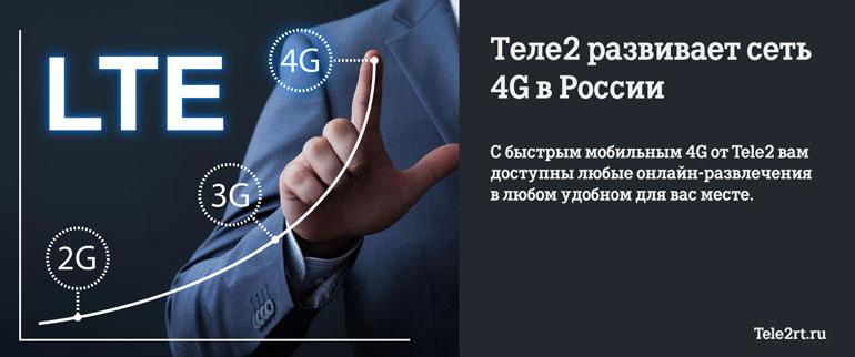 4g интернет от Теле2 новое поколение мобильного интернета
