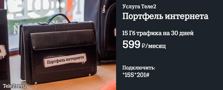Услуга Теле2 Портфель интернета. 15 Гб в месяц за 599 рублей.