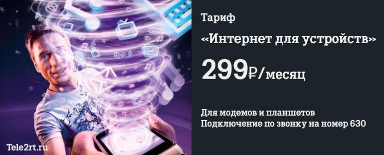 Тариф теле2 Интернет для устройств. Для модемов и планшетов