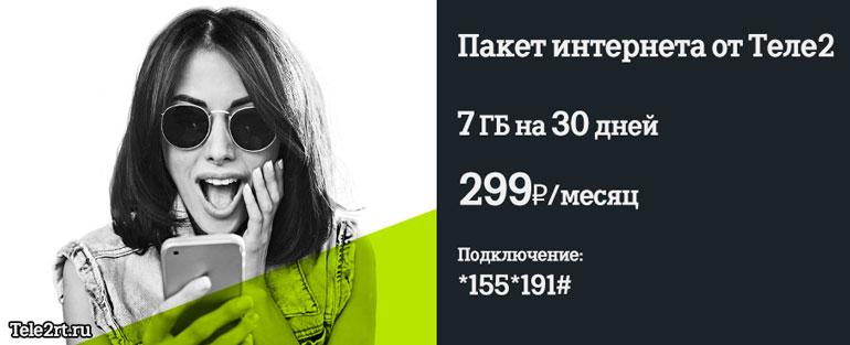 Пакет интернета для 7 Гб на месяц теле2