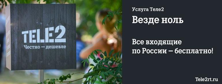 Как подключить услугу Везде ноль Теле2. Все входящие по России - бесплатно!