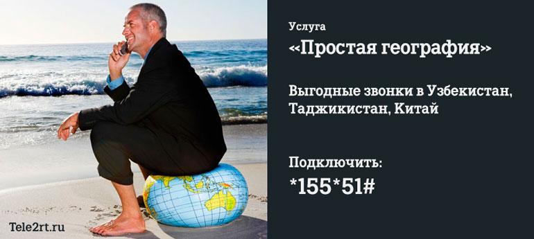 Простая гегография Теле2 Звоните по сниженным тарифам в Узбекистан, Таджикистан, Китай