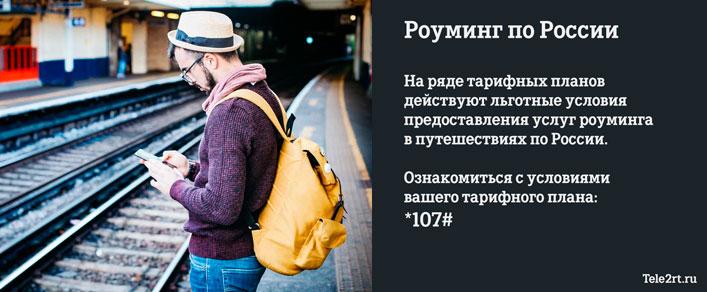 Цена тоуминга по России Теле2 в зависимости от подключенного тарифа.