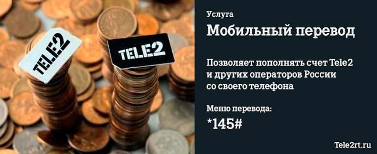 Перевод денег с Теле2 на другие операторы и банковскую карту