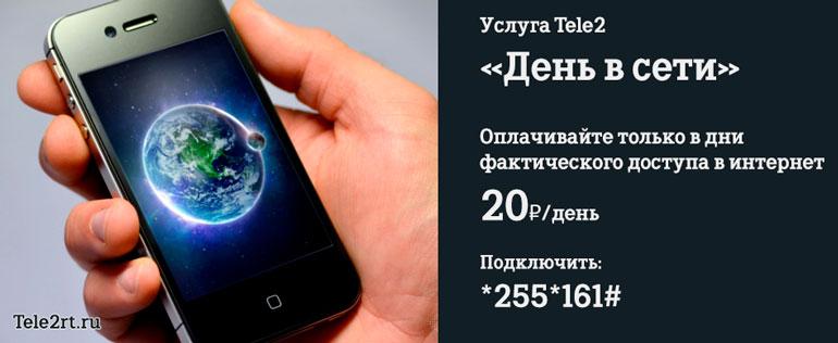 День в сети. Стоимость 20 руб за день использования Теле2