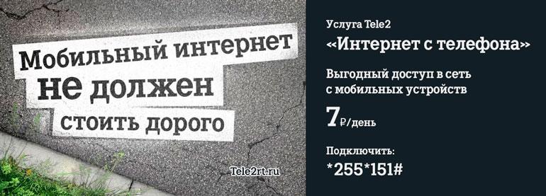 Интернет тарифы и услуги для телефона Теле2