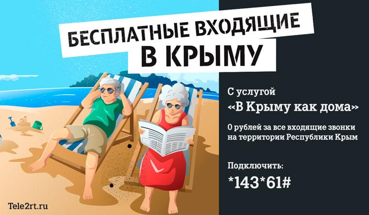 0 рублей за все входящие звонки на территории Республики Крым
