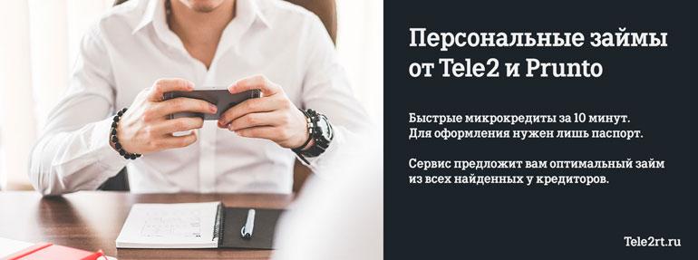 Персональные кредиты от Теле2 и Prunto