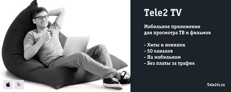 Tele2 TV мобильное приложение для просмотра каналов ТВ с бесплатным трафиком