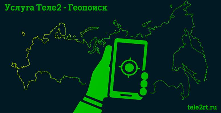 Как отследить телефон Теле2 Геопоиск