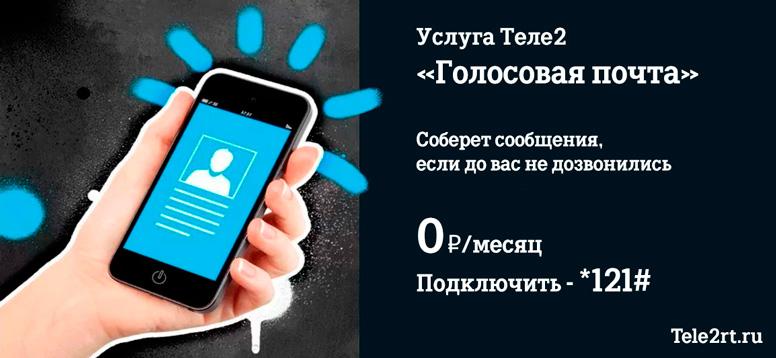 Номер голосовой почты Теле2 услуга