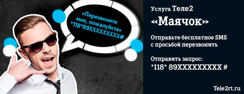 Услуга Маячок в сети Теле2 для номеров других операторов