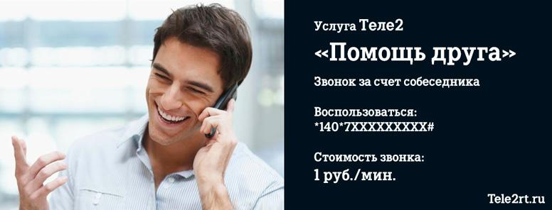 Звонок за счет собеседника с услугой Помощь друга Теле2