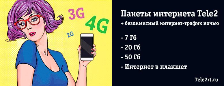 Пакеты интернета Теле2