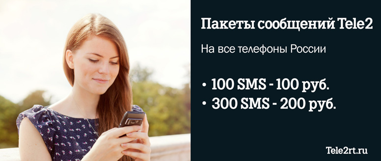 Пакет SMS