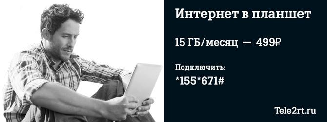 Интернет в планшет Теле2