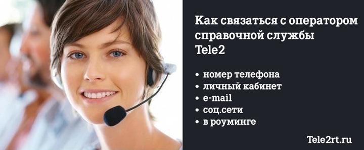 Как узнать номер и позвонить оператору Теле2