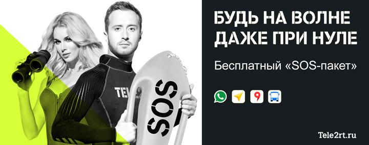 SOS пакет Теле2, будь на волне даже при нуле