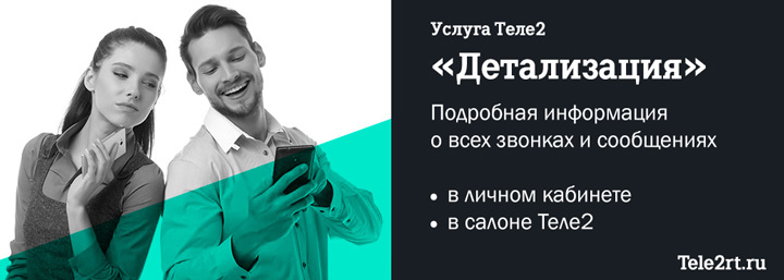 Детализация звонков, смс и интернета Теле2
