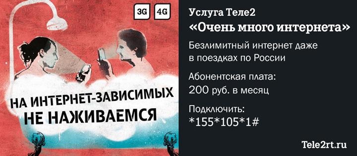 Очень много безлимитного интернета по России Теле2