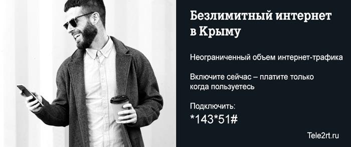 Безлимитный интернет в Крыму Теле2