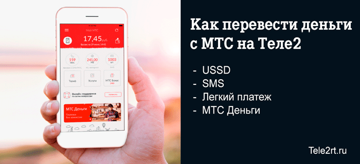 Перевод с МТС на Теле2 с помощью команды на телефоне, СМС или личного кабинета.