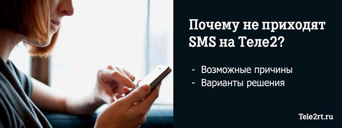 Возможные причины почему не приходят СМС на телефон Теле2 и варианты решения проблемы.