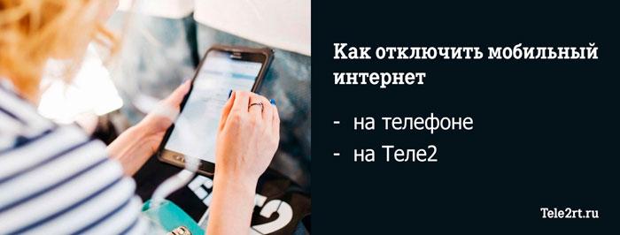 Как отключить интернет на Теле2 или мобильную передачу данных на телефоне