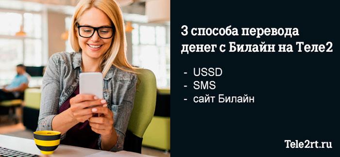 3 способа перевода денег с Билайн на Теле2 через ussd, СМС и личный кабинет