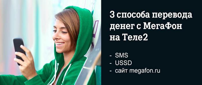 3 способа перевода денег с МегаФон на Теле2