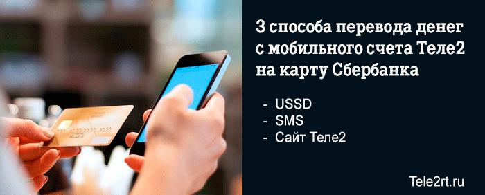 3 способа перевода денег с мобильного счета Теле2 на карту Сбербанка