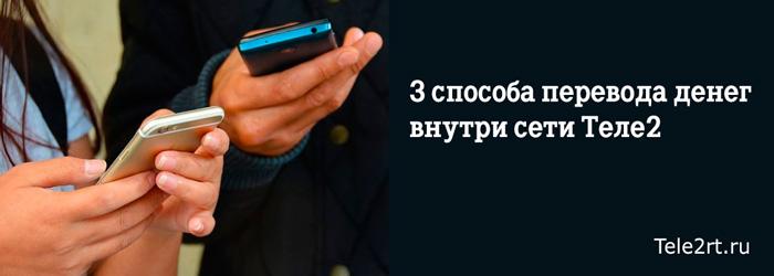 3 способа перевода денег с Теле2 на Теле2 внутри сети