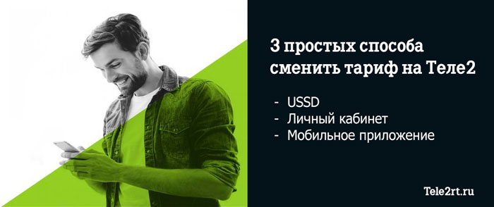 3 простых способа сменить тариф на Теле2