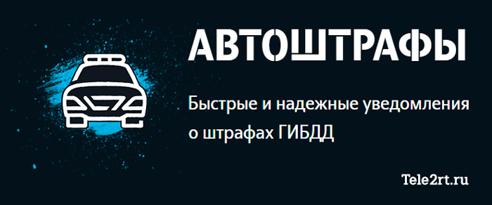 Автоштрафы - уведомления о штрафах ГИБДД