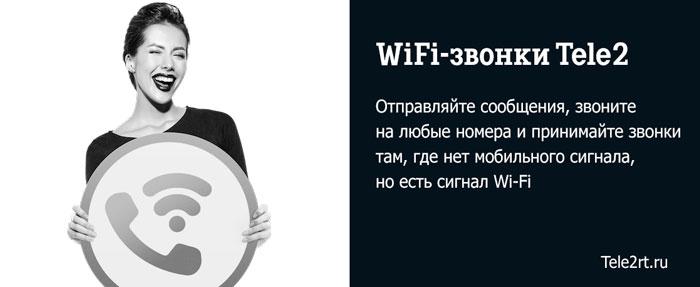 Wifi звонки Теле2