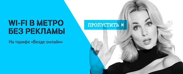 Акция - Wi-fi в метро Москвы без рекламы на тарифе Везде онлайн Теле2