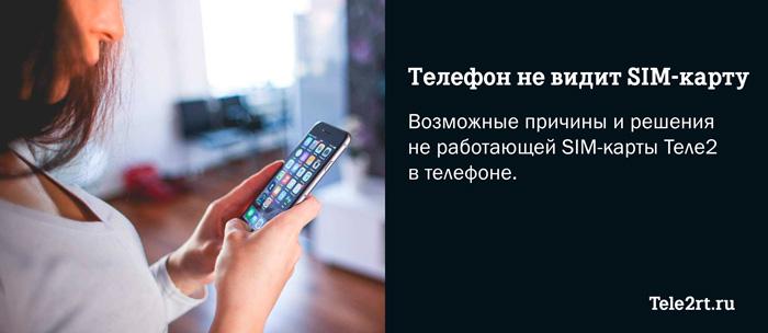 Почему телефон не видит сим-карту