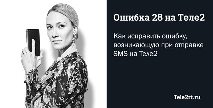 Ошибка 28 на Теле2 при отправке СМС