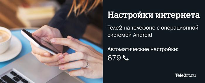 Настройки интернета Теле2 на телефоне с операционной системой Android