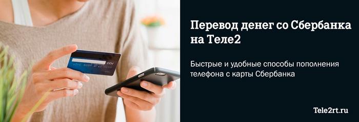 Перевод денег со Сбербанка на Теле2