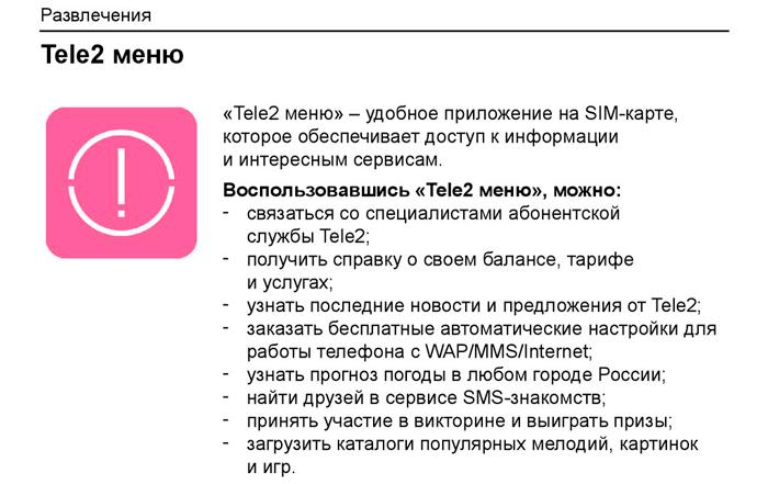 Теле2 меню - как удалить приложение на SIM-карте?