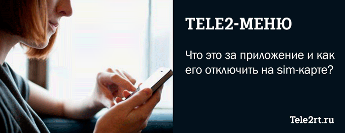 Что за приложение Теле2 меню и почему постоянно выскакивают рекламные уведомления