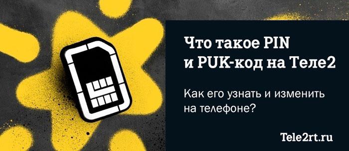 Что такое PIN и PUK код на Теле2? Как его узнать и изменить?
